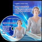 Аудио медитация на уверенность by Влад Позье